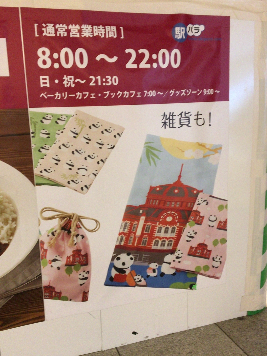 f:id:noharanohara:20190401233205j:plain
