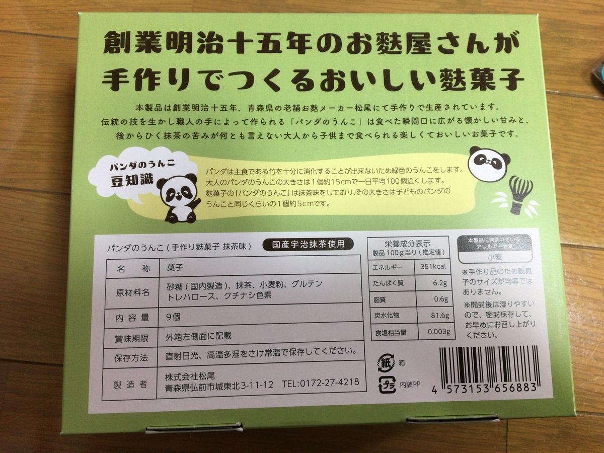 f:id:noharanohara:20190402193938j:plain