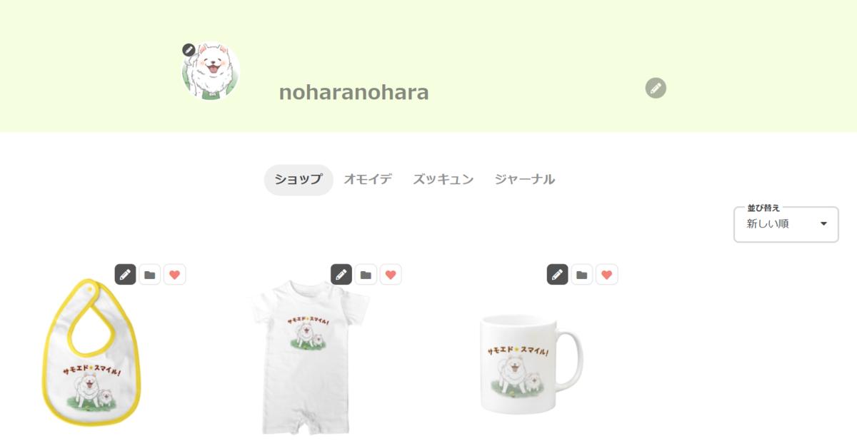 f:id:noharanohara:20190502043412p:plain