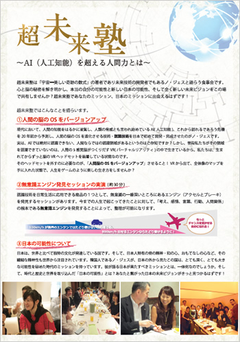 「超未来塾 ~AI(人工知能)を超える人間力とは~」開催のお知らせ