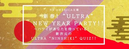 Noh Jesu出演のお知らせ:NR AMERICA主催ハワイツアーにご招待!新春☆ Ultra New Year Party~新次元のUltra Ninshiki Quiz~