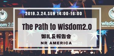 """ Ninshiki Technology ""をシリコンバレーへ!! ~ Wisdom2.0への挑戦 御礼 & 報告会 ~"