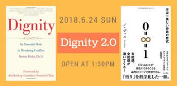 【ハーバード大学心理学教授著書に学ぶ これからの生き方・成功・幸せの新スタンダード】Dignity2.0セミナー のお知らせ