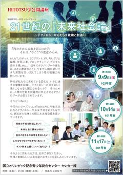 9月HITOTSU学公開講座 21世紀の「未来社会論」~テクノロジーがもたらす破壊と創造~