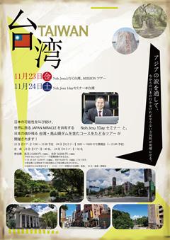 11月Noh Jesuと行く台湾、MISSIONツアー&Noh Jesu1dayセミナー@台湾のお知らせ