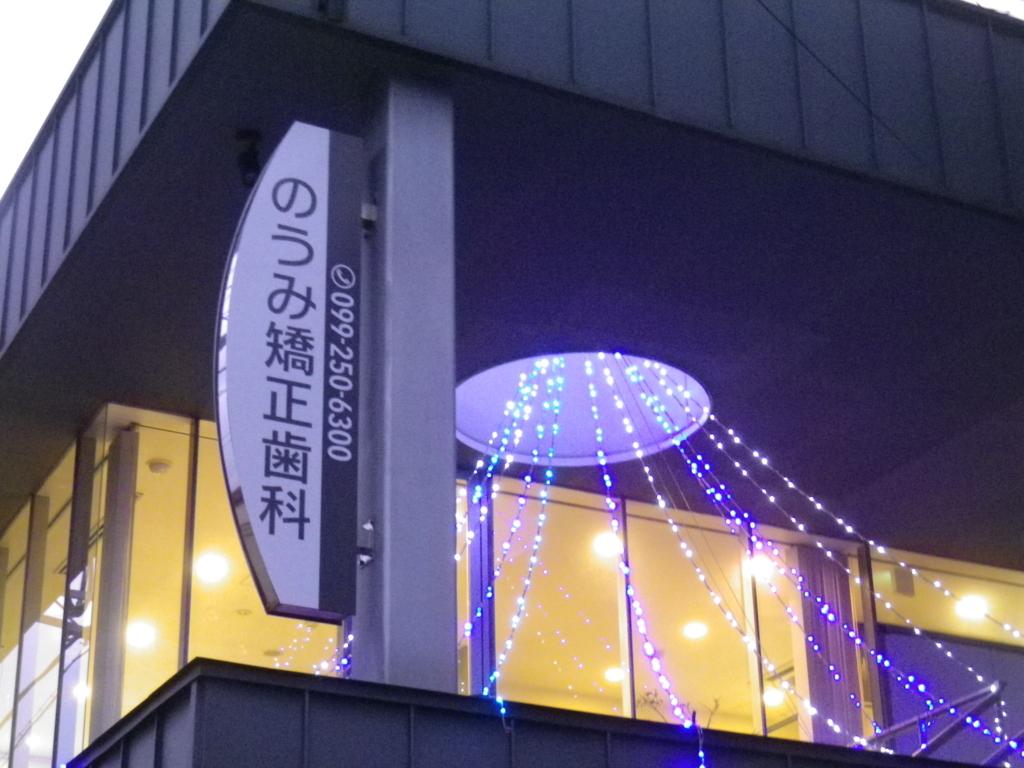 f:id:nohmi-kyosei:20100101000144j:plain