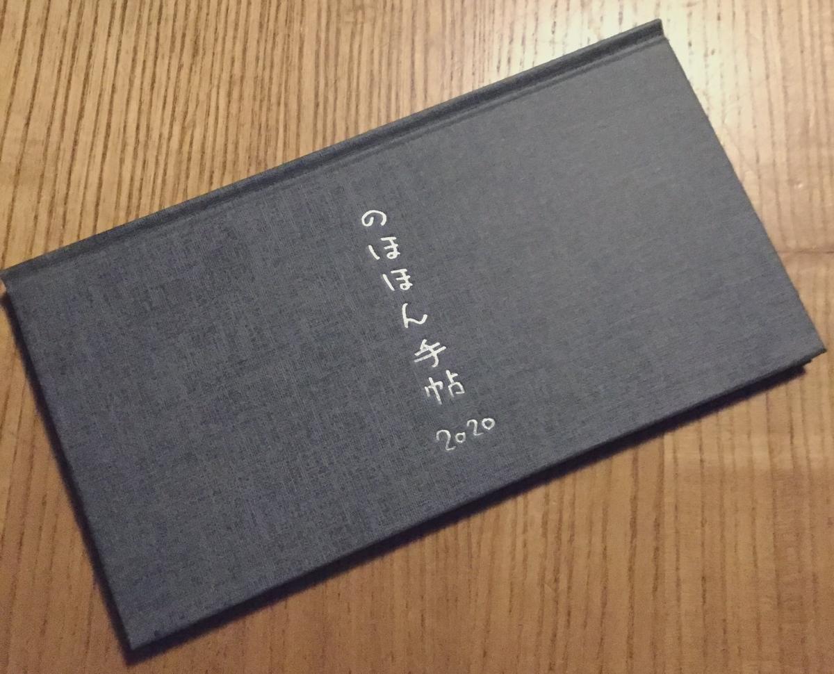 f:id:nohohon-nishio:20191024132339j:plain