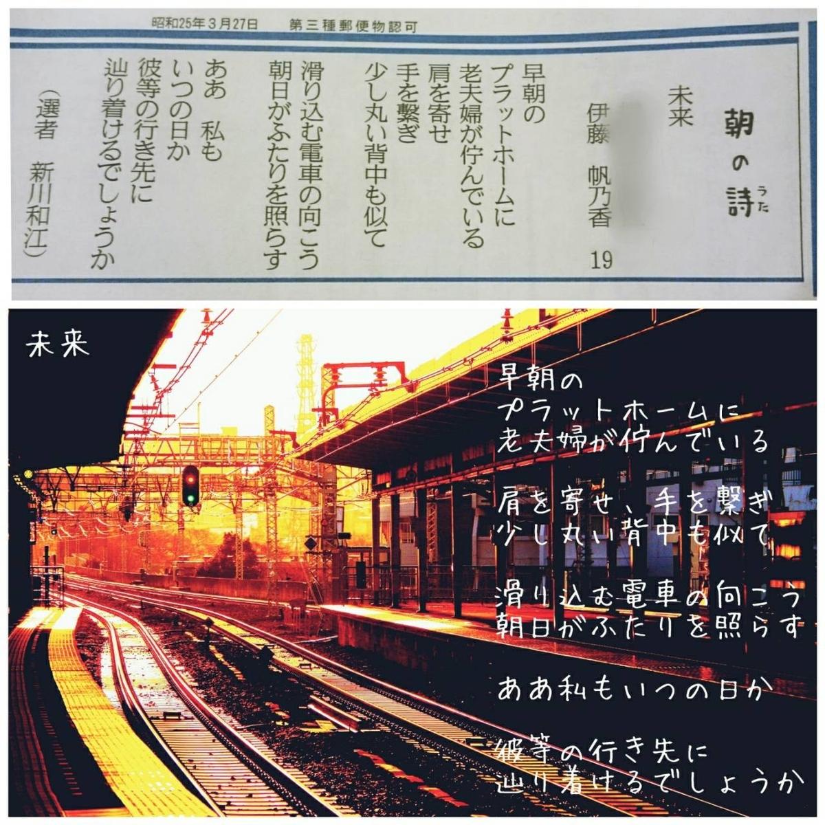 産経新聞朝の詩「未来」