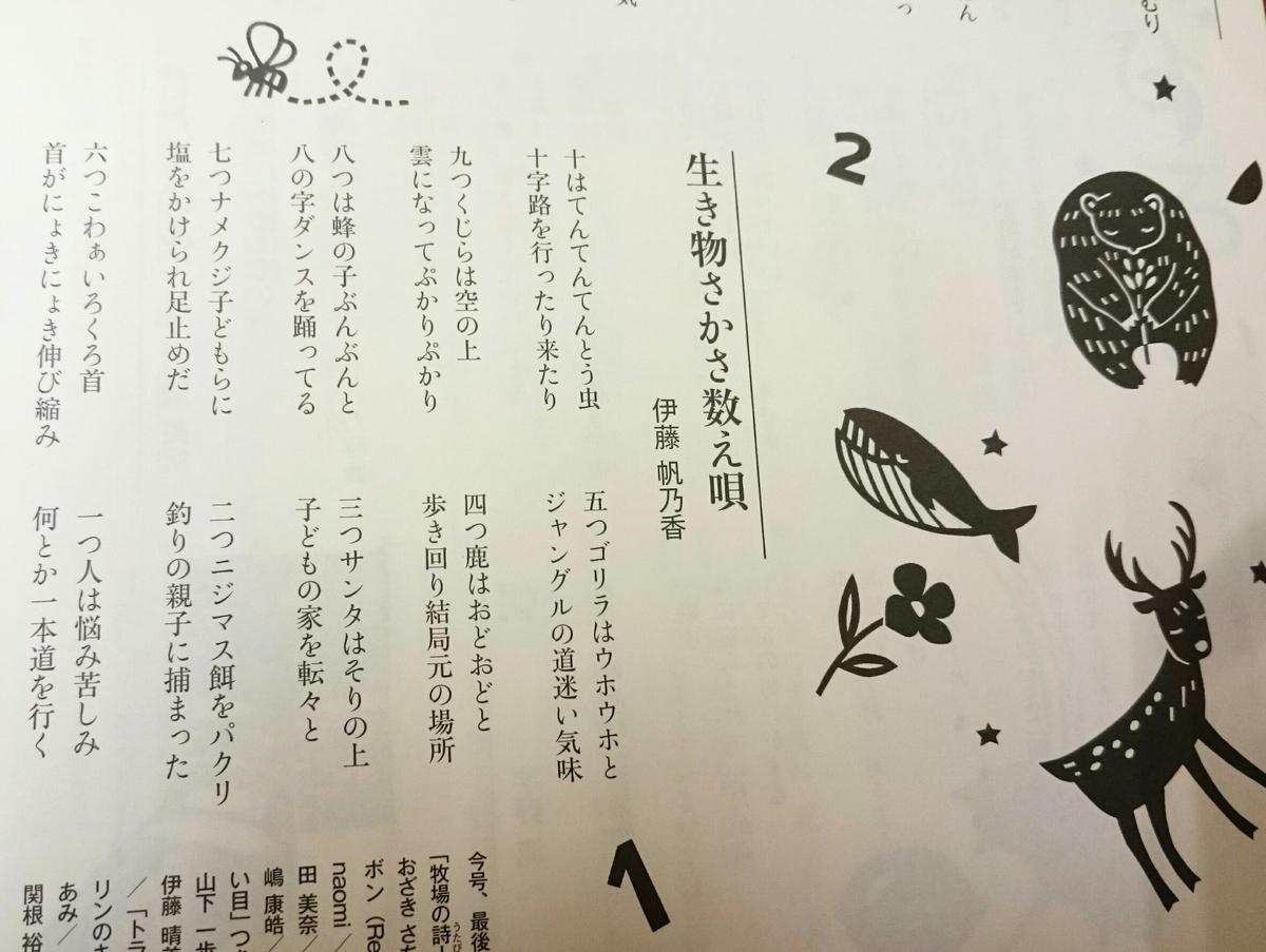 詩とファンタジー35号「生き物さかさ数え唄」