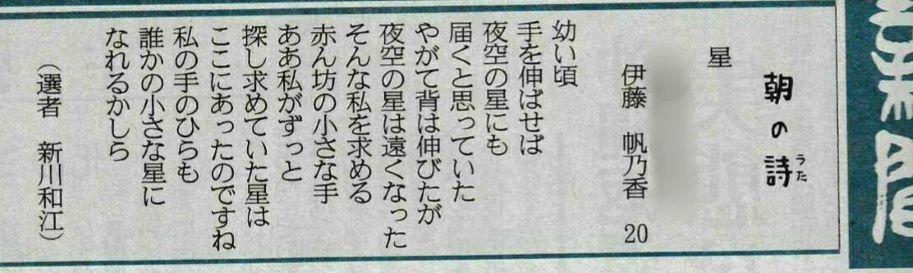 産経新聞 朝の詩「星」