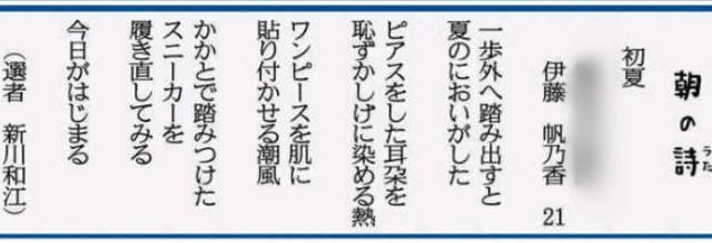 産経新聞 朝の詩「初夏」