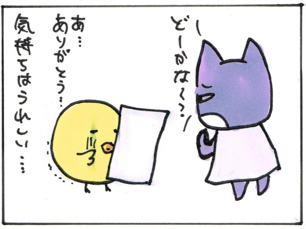 f:id:noika:20170731215802j:plain