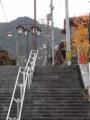近鉄長谷寺駅前階段