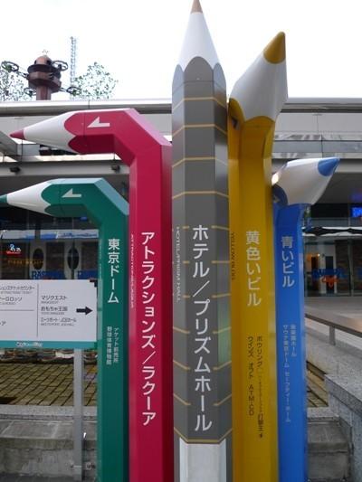 ペンの形をした東京ドームシティ案内表示