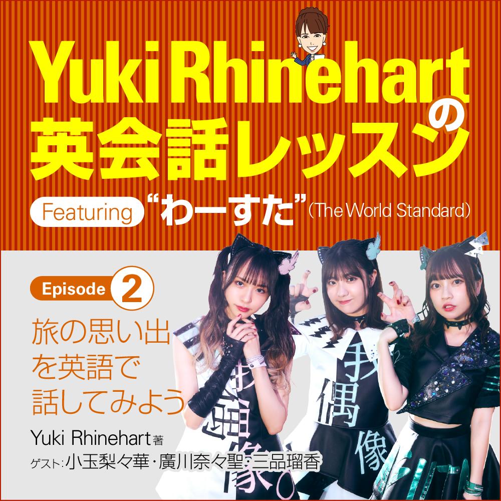 Yuki Rhinehartの英会話レッスン featuring わーすた episode 2