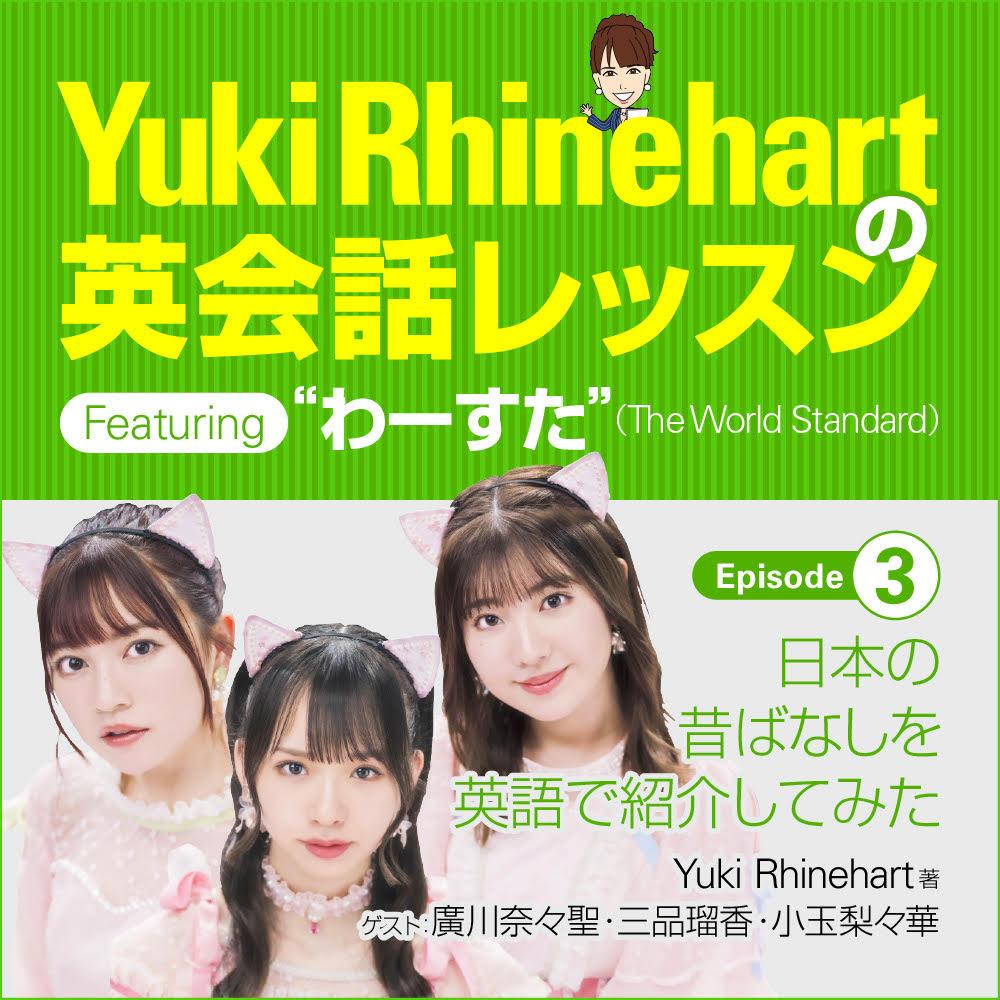 Yuki Rhinehartの英会話レッスン featuring わーすた episode 3