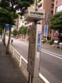 市民球場前バス停