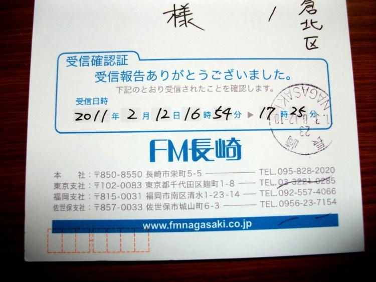 2011/3/11 FM長崎のベリカード(裏)