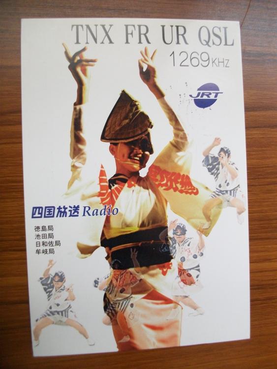 2011/4/22返信。四国放送のベリカード。