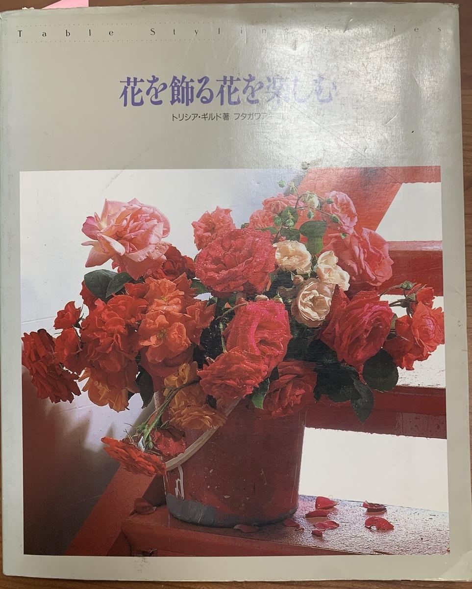トリシアギルド 花を飾る花を楽しむ