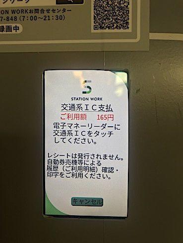 f:id:noji_rei:20200324000635j:plain