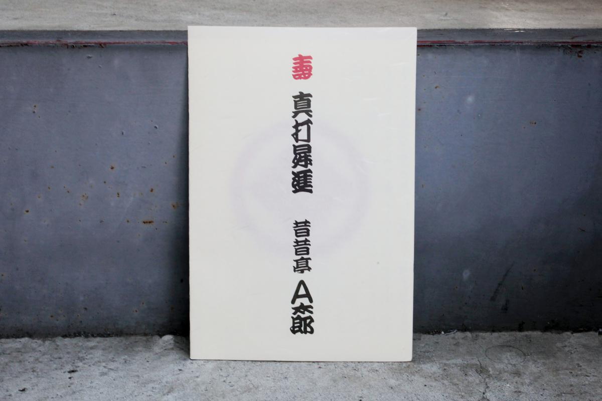 f:id:nojikoji1948:20200526175814j:plain