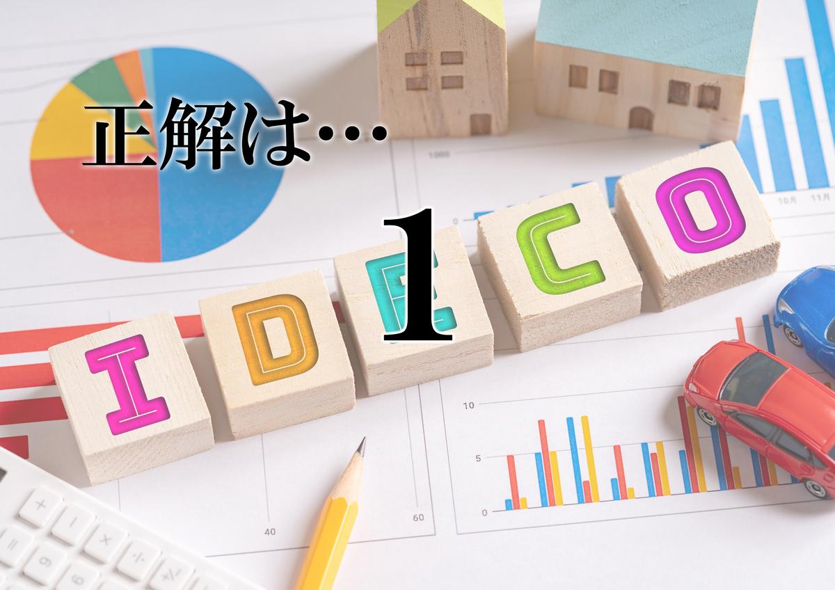 f:id:nojikoji1948:20200820233836j:plain