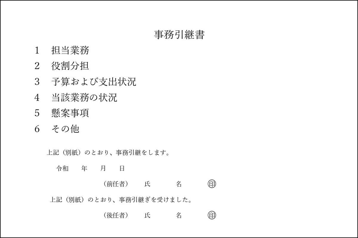 f:id:nojikoji1948:20200916114024j:plain