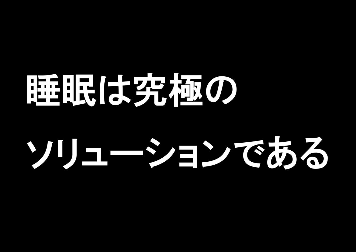 f:id:nojikoji1948:20200916115358p:plain