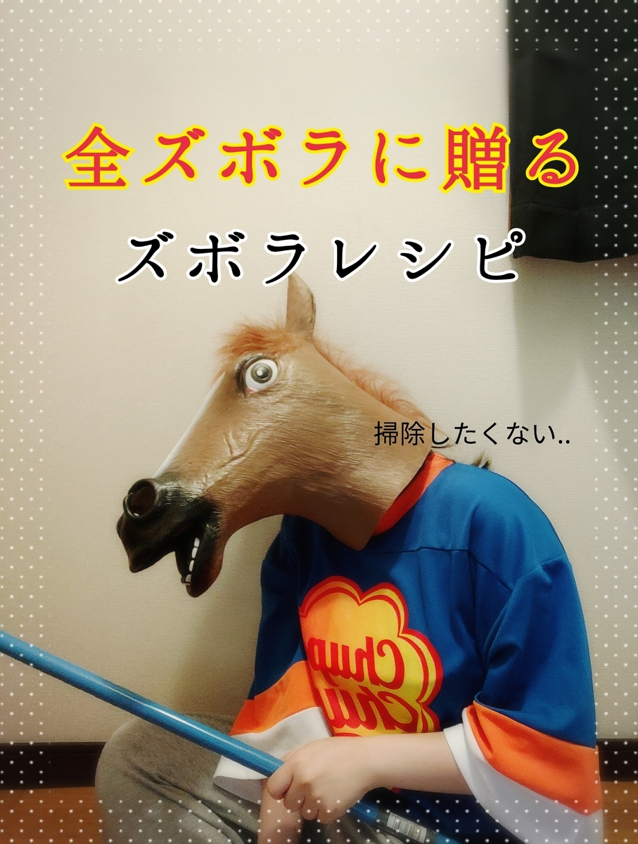 f:id:nojima_blog:20190714195521j:plain