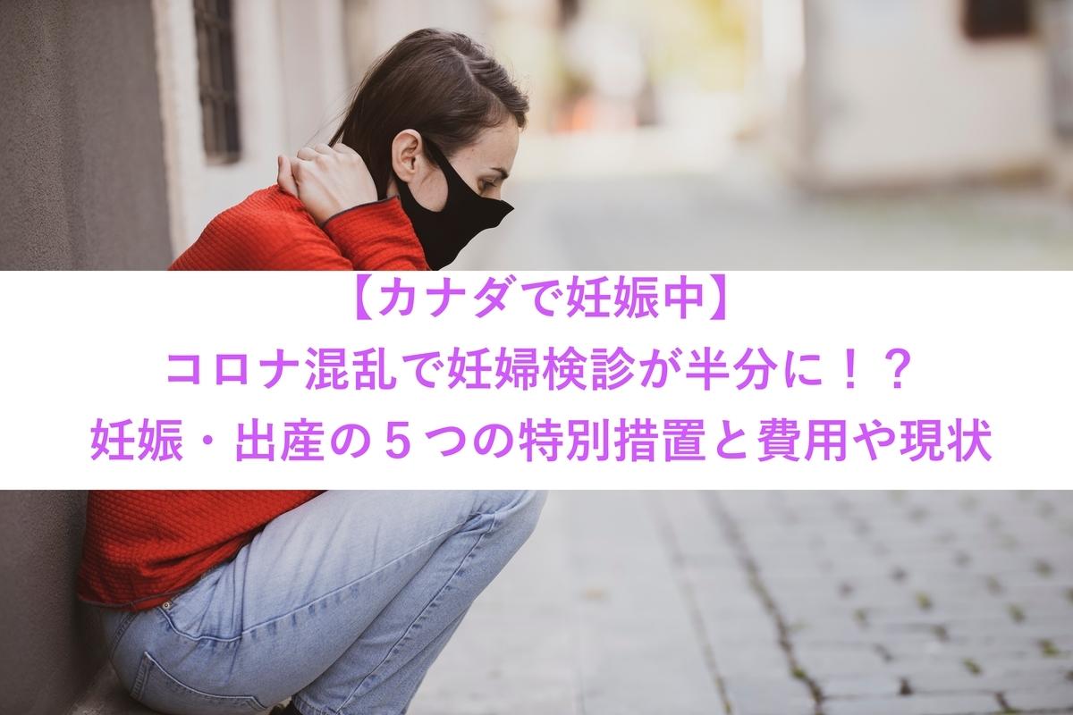 f:id:nokanoka02:20200610003719j:plain