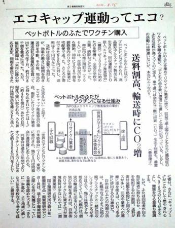 道新201008s