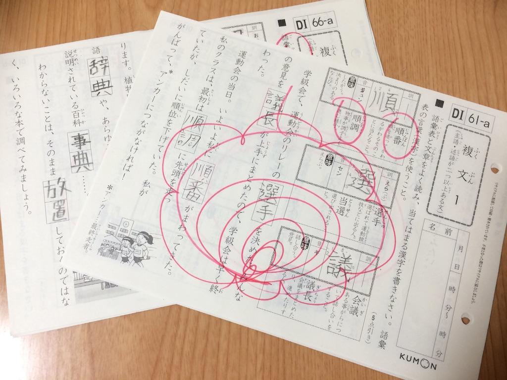 f:id:nokokoro:20160516222636j:image