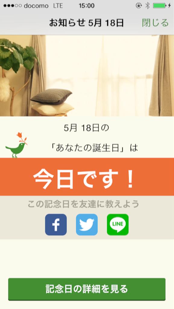 f:id:nokokoro:20160518150243p:image