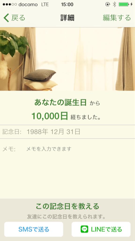 f:id:nokokoro:20160518150247p:image