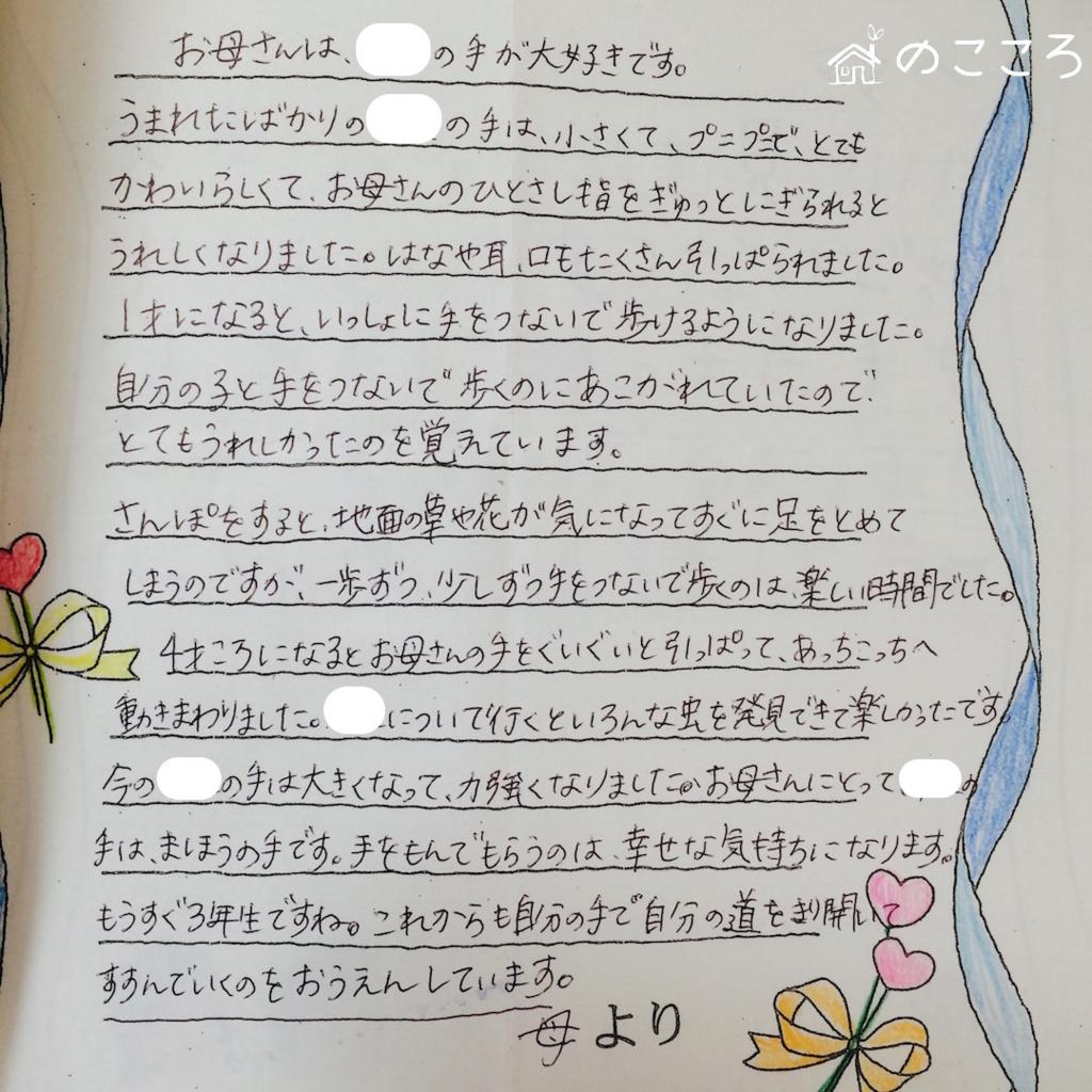 子供への手紙