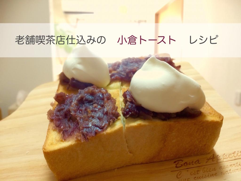 小倉トーストの作り方