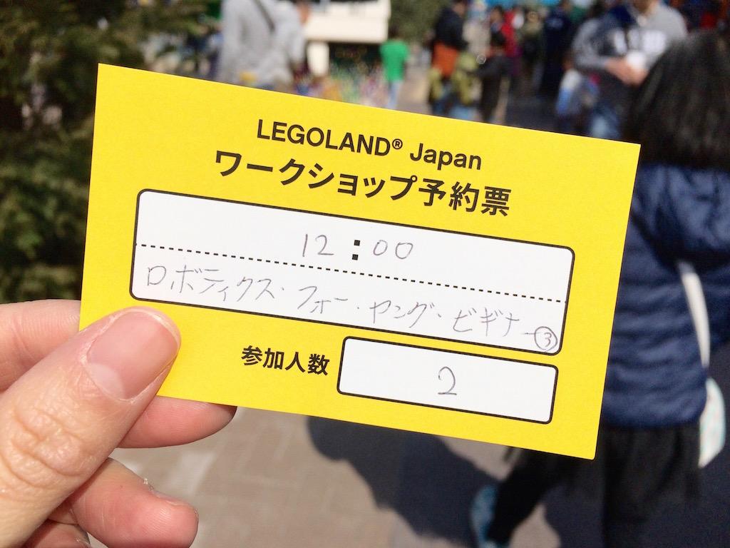 レゴ・プログラミング予約券