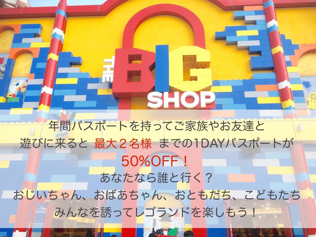 レゴランド名古屋半額チケット発売!