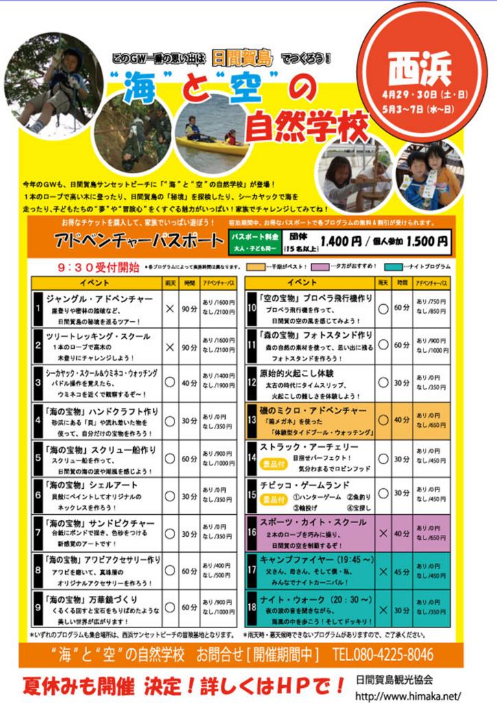 日間賀島・空と海の自然学校