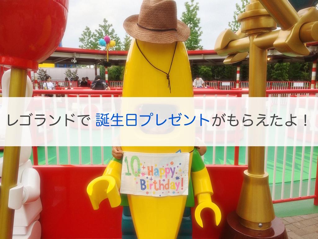 レゴランド名古屋で誕生日