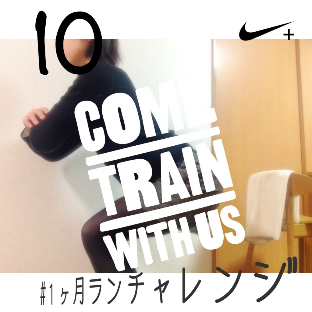 チャレンジ10日目