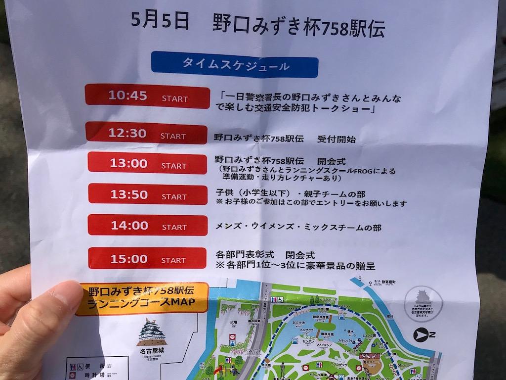 トナリノ758駅伝5