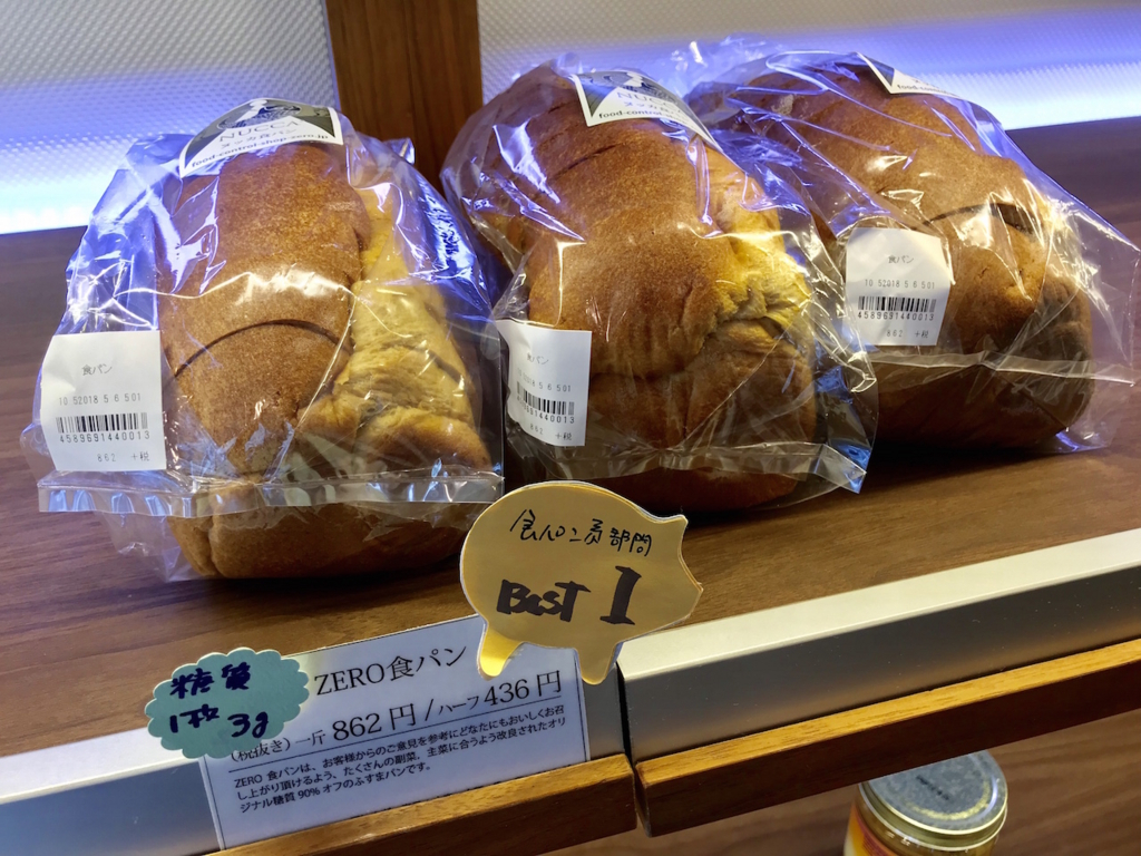 糖質オフZERO食パン