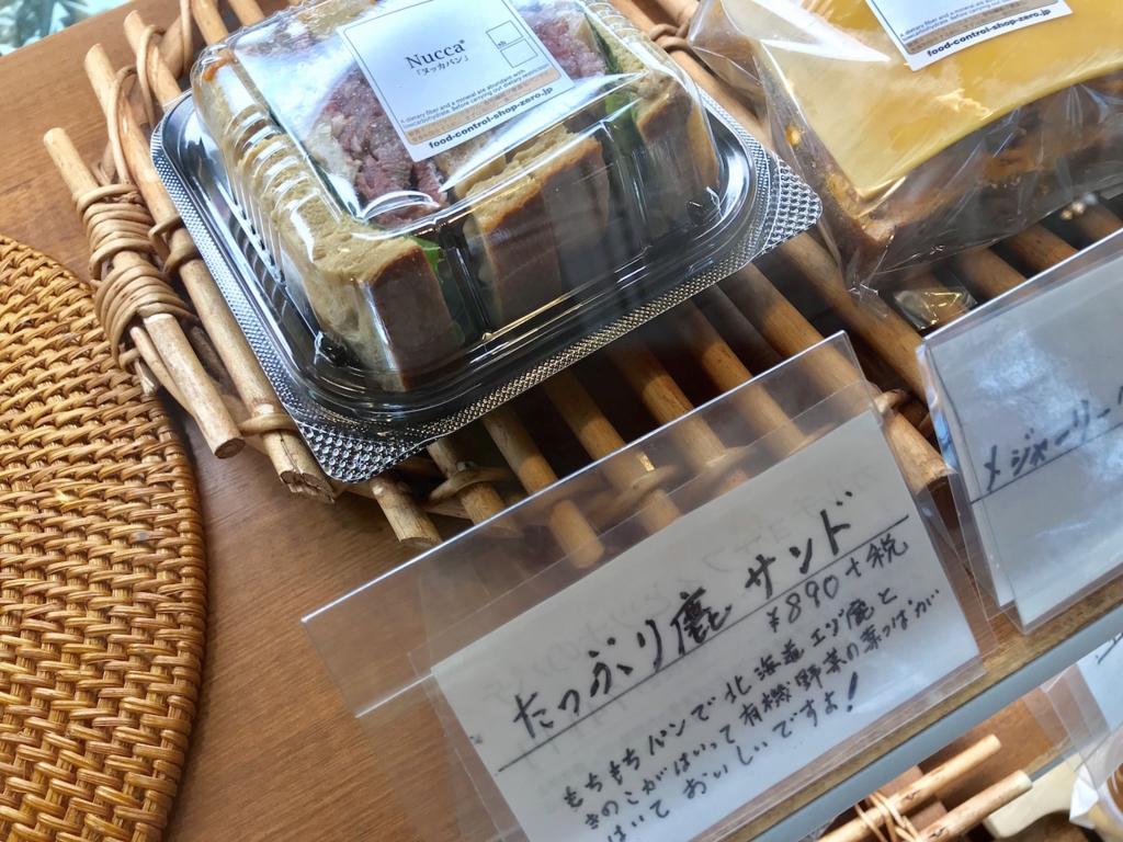 低糖質鹿肉サンドイッチ.jpg