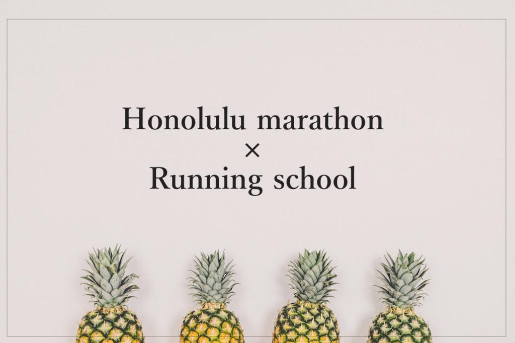 ランニングスクールでホノルルマラソン