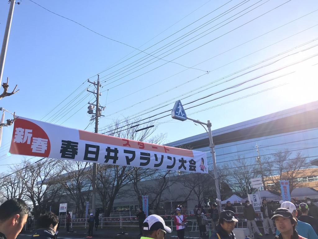 春日井マラソン2019