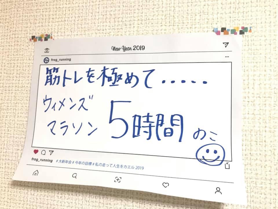 名古屋ウィメンズマラソン2019の目標タイム