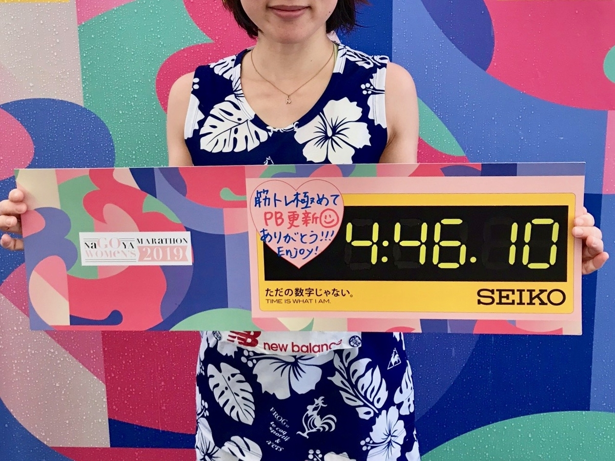 名古屋ウィメンズマラソン完走報告SEIKO