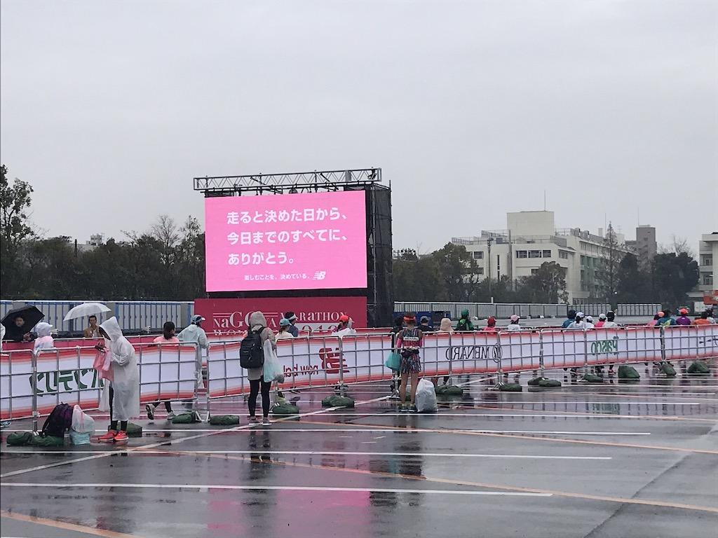 雨が降る名古屋ウィメンズマラソン